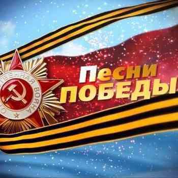Фестиваль песен военных лет «Солдатская завалинка»