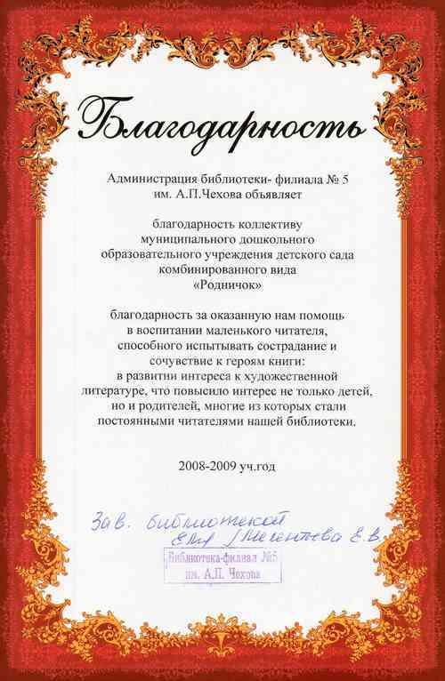 Дипломы грамоты благодарности Муниципальное дошкольное  Благодарность ТОГПИ 2009