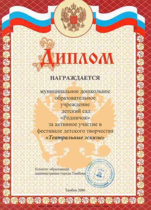Дипломы грамоты благодарности Муниципальное дошкольное  Диплом Театральные эскизы 2006